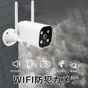 防犯カメラ ワイヤレス ネットワークカメラ wifi 300万画素 IPカメラ ベビーモニター スマ...