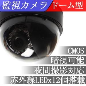 防犯カメラ 監視カメラ 暗視可能 赤外線ライト ドーム型 CMOS 夜間撮影対応 屋内|vastmart