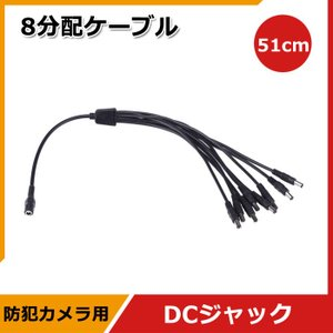 防犯カメラ用 ACアダプターポート 8分配ケーブル 8分岐ケーブル 1 to 8|vastmart