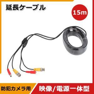 防犯カメラ用 BNCケーブル 延長ケーブル 映像 電源一体型 ケーブル BNC+DC 15m vastmart