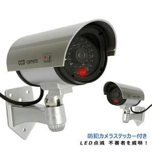 ダミーIR防犯カメラ 監視カメラ 防犯 ダミーカメラ 不審者を威嚇 LED点滅 屋外|vastmart