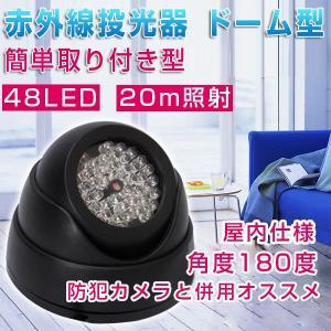 赤外線  夜間監視カメラと併用 照明器具 48 LED ライト ナイトビジョン用灯光器 ブラック|vastmart