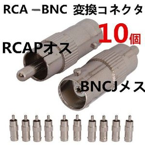 BNCコネクタ RCA(オス)-BNC(メス)変換プラグ vastmart