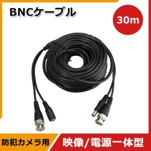 防犯カメラ用 延長ケーブル BNCケーブル 30m(BNC+DC) 映像 電源一体型 延長コード 黒|vastmart