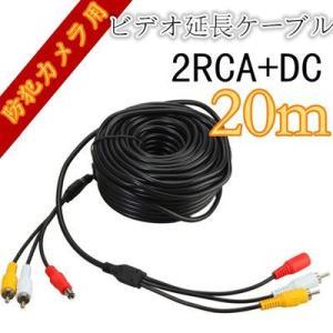 防犯カメラ 延長ケーブル (音声+電源)RCA端子 延長ケーブル■20m(2RCA+DC) 延長コード ブラック vastmart
