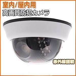 防犯カメラ 屋内 ドーム型 監視カメラ レコーダー/録画 ドーム型赤外線暗視機能 軽量/天井監視カメラ 1台|vastmart