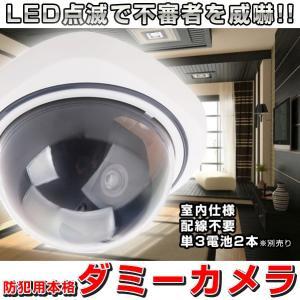 ダミーIR防犯カメラ 監視カメラ 防犯 ダミーカメラ 屋内 ドーム型 LED点滅 不審者を威嚇 白|vastmart