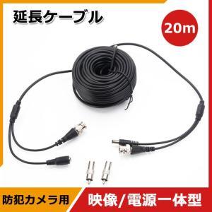 映像/電源一体型BNCケーブル 延長コード 延長ケーブル 20m ブラック|vastmart