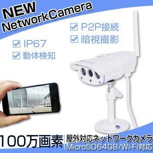 防犯カメラ IPカメラ ネットワークカメラ 屋外防水 防犯カメラ 100万画素 赤外線暗視 SDカード録画 VStarcam C7816WIP|vastmart