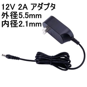防犯カメラ用 AC/DCアダプター 安定化電源 12V 2A/2000mA 5.5*2.1mm|vastmart