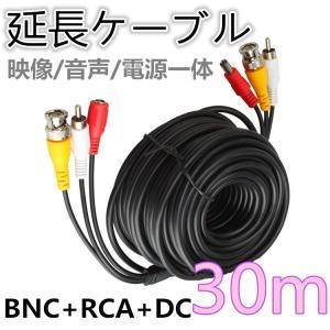 ビデオ延長ケーブル BNCケーブル 30m(BNC+RCA+DC) 延長コード 映像/音声/電源一体型 防犯カメラ用 vastmart