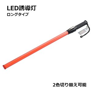 LED誘導灯 LED誘導棒 ロングタイプ 2色切り替え可能 交通指揮棒 誘導灯 Lサイズ 警告灯 交通整理 IPX4 防水仕様 防災用品 パトロールライト 合図灯|vastmart
