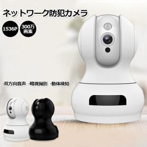 防犯カメラ 家庭用 ワイヤレス ネットワークカメラ  1536P 300万画素 赤外線暗視 多機能 ...