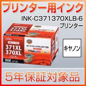 キャノン インク Canon BCI-371XL+370XL/6MP互換(6色パック)INK-C371370XLB-6P OHM プリンター5年保証対象品 オーム電機|vastmart
