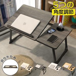 折りたたみテーブル 一人暮らし サイドテーブル ノートパソコンデスク ベッドテーブル ローテーブル 折りたたみ式 多機能  小型 角度調節 デスク 昇降 pc 収納|vastmart