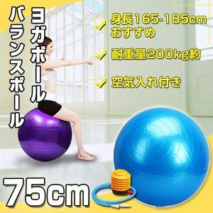 バランスボール 75cm イス エクササイズ ヨガボール ボ...