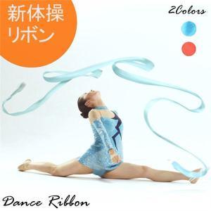 【セール】リボンセット 長さ3.5m 新体操 リボン/新体操 手具用品 スポーツ用品
