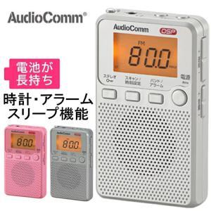 ラジオ ポケットラジオ 小型 ワイドFM対応 ポケットサイズ  ミニサイズ コンパクト デジタル受信|vastmart