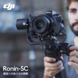 DJI Ronin-SC 本体 スタビライザー 小型 軽量 ミラーレス 3軸 スタビライザー 動画 撮影 ローニン カメラジンバル 安定化 手ブレ補正 DJI認定ストア 国内正規品|vastmart