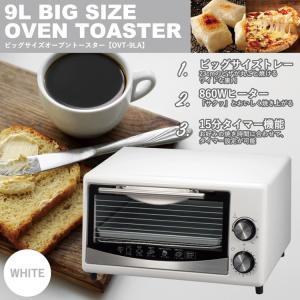 オーブントースター 9L ビッグサイズ 15分タイマー機能 ピザ 食パン キッチン|vastmart