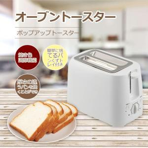 ポップアップトースター トースター おしゃれ コンパクト 焼き色調節機能 食パン パン焼き 朝食 パン 調理家電 COK-YH75A-W キッチン家電 キッチン用品|vastmart