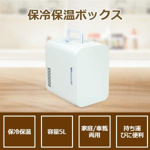 冷温庫 車載 保冷保温ボックス コンパクト 5 L 家庭 温冷庫 ポータブル電子式 小型冷蔵庫 保冷庫 保温庫 ミニ冷蔵庫 アウトドア 寝室|vastmart