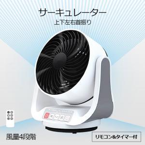 サーキュレーター おしゃれ タイマー付 扇風機 風量4段階 上下左右 首振り 強力 小型扇風機 コンパクト 送風機 冬 空気循環 夏 衣類乾燥 乾燥 家庭用 リビング|vastmart
