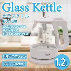 電気ケトル おしゃれ ガラスケトル 耐熱ガラス 湯沸し 卓上 1.2L ガラス製 電気ポット ガラスケトル お湯沸かしポット|vastmart