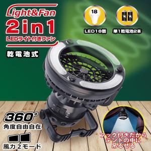 扇風機 LEDランタン 2way 乾電池式 LEDライト付きファン LED18灯2段階風量調節 扇風機 LEDランプ 非常用ライト アウトドア 夜釣り キャンプ用品|vastmart