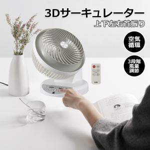 サーキュレーター  首振り 上下左右 静音 3D リモコン式 タイマー設定 3段階風量調節 パワフル送風 空気循環器 空気循環 ホワイト|vastmart