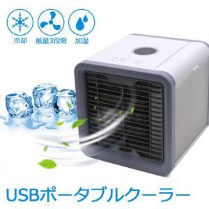 扇風機 ミニ扇風機 USB冷風機 卓上 USBポータブルクーラー コンパクト 冷風 加湿 風量3段階調節 LEDライト搭載 小型 軽量|vastmart