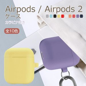 Airpods カバー ケース 高品質 シリコン AirPods2 ケース カラビナ付き 落下防止 シンプル 防塵 耐衝撃 Airpod/Airpods2 エアーポッズ イヤホンカバー|vastmart
