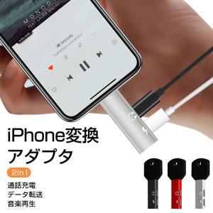 iPhone イヤホン 変換アダプタ  iPhone 11 Pro Max 2in1 iPhone ...