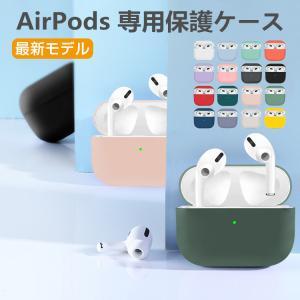 AirPods Pro ケース カバー シリコン エアーポッズ プロ ケース 防塵 キズ防止 保護ケース おしゃれ イヤホンケース ワイヤレス充電対応 Qi充電の画像