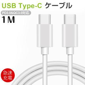 USB Type-C ケーブル 1m 100W 5A Type-C to Type-C ケーブル PD QC対応 急速充電 充電ケーブル タイプC スマホ タブレット パソコン MacBook