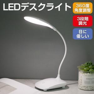 デスクライト LED USB/乾電池対応 目に優しい おしゃれ 卓上 学習 スタンドライト 電気 勉...