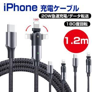 iPhone 充電ケーブル Type-C to iPhone 変換アダプター iPhone Type-C 変換アダプタ  PD 20W 急速充電 データ転送 断線しにくい L型 180度回転 角度調整|vastmart