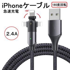 iPhoneケーブル iPhone 充電ケーブル 急速充電 iPhone USB ケーブル 変換アダプタ USB2.0 データ転送 断線しにくい L型 180度回転 角度調整可能|vastmart