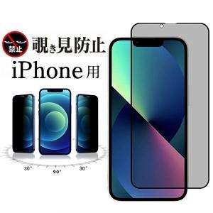 【USBケーブル付き】iPhone13 覗き見防止フィルム iphone 13 pro 保護フィルム iphone13 mini フィルム 覗き見防止フィルター 指紋防止 iPhone 13 Pro Max|vastmart