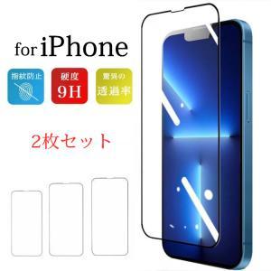 【USBケーブル付き】2枚セット iPhone13 ガラスフィルム 強化ガラス iPhone13mini iPhone13pro iPhone13proMax 保護シート 保護シール 耐衝撃 高透過率|vastmart