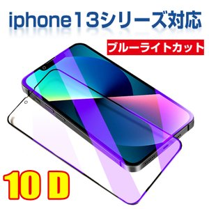 【USBケーブル付き】iPhone13 フィルム ブルーライトカット 目に優しい 強化ガラス iPhone13 Pro Max mini 保護フィルム 硬度9H 目の疲れ軽減 アイフォン13|vastmart