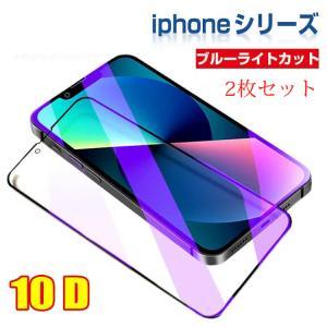 【USBケーブル付き】2枚セット iPhone13 フィルム ブルーライトカット 目に優しい 強化ガラス iPhone13 Pro Max mini 保護フィルム 目の疲れ軽減 アイフォン13|vastmart