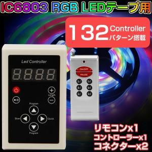 流れるLEDテープライト RGB WS6803 SMD5050専用コントローラー 132種類パターン  リモコン付 vastmart