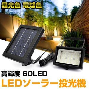 LED投光器 屋外 LED投光器 LEDソーラー投光器 60LED ソーラーライト ソーラー照明 省エネ太陽光発電 昼光色 電球色|vastmart
