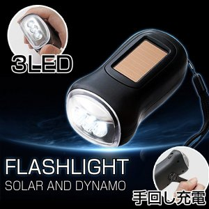 小型ハンディライト  LED懐中電灯&ダイナモ(手回し)ソーラー充電式ライト 2WAY LEDライト コンパクト 電池不要 アウトドア 防災グッズ|vastmart