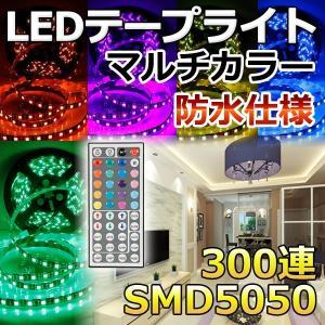 LEDテープライト 5m LEDテープ 防水 RGB 300連 SMD5050 黒ベース リモコン付き|vastmart