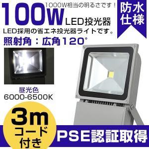 LED投光器 屋外 LED投光器  100W 昼光色 6500K LED投光器 集魚灯 看板灯 看板 防水防塵 1年保証|vastmart