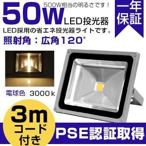 LED投光器 屋外 LED投光器 50W 電球色 IP65 3000-3200K 余裕の3mコード防塵防水仕様 1年保証|vastmart