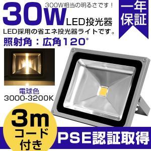LED投光器  屋外 LED投光器 30W  LED ライト 屋外 電球色 IP65 3000-3200K 余裕の3mコード防塵防水仕様 1年保証|vastmart