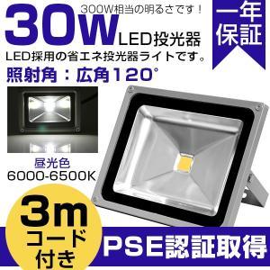 LED投光器  屋外 LED投光器 30W 300W相当 昼光色 IP65 6000-6500K 3mコード 防塵防水 看板灯 集魚灯 作業灯 「1年保証」|vastmart